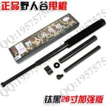 野人谷伸缩棍26寸(高硬度型)钛黑色送棍套