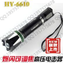 黑鹰6610电棍 黑鹰HY-6610电击棍 爆闪可调焦电击器