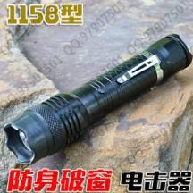 1158型防身破窗电击器