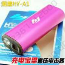 黑鹰HY-A1型电击器 黑鹰A1充电宝电棍 电击棍