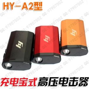 黑鹰A2充电宝电棍 黑鹰HY-A2多功能电击器(A1充电宝电棍最新升级款)