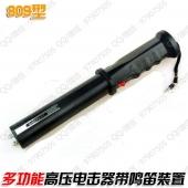 809多功能高压电击器高压鸣笛防身电棍超高压带鸣笛装置