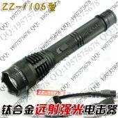 新款1106电棍钛合金改进型远射强光电击器电击棒
