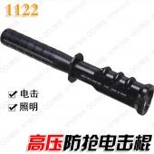 1122电棍防身器材高压防抢电击棍防身电击器