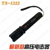 TS-1322电棍防身电击棍高压电击器三档照明